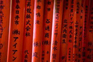 Kyoto Japan Fushimi Inari-taisha (3)